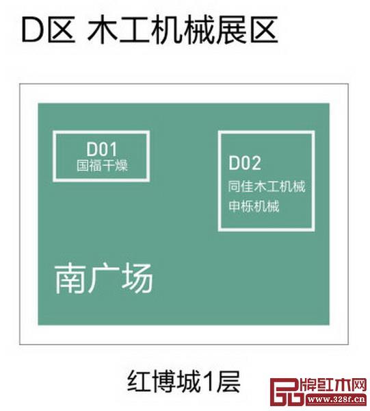 D区木工展区图