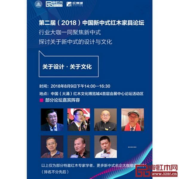 2018中国新中式红木家具论坛