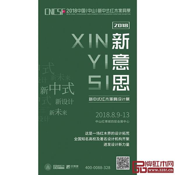 """""""新意思""""新中式红木家具设计展宣传海报"""