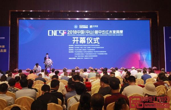 2018中国(中山)新中式红木家具展开幕式现场聚集来自全国的嘉宾、客商和媒体记者等上千人