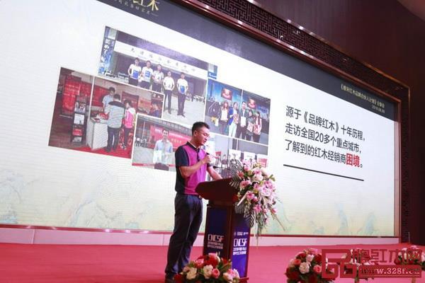 雅宋红木总经理窦琦柳带来《雅宋红木品牌合伙人计划》主题分享