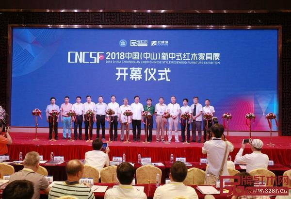 2018中国(中山)新中式红木家具展开幕剪彩仪式
