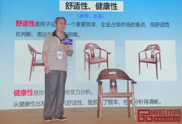 中央民族大学人体工程学专家苏垣带来《红木家具的人性化设计》专题讲座