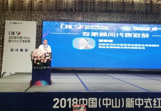 曹静楼:2018新中式红木家具展助推红木家具产业复兴