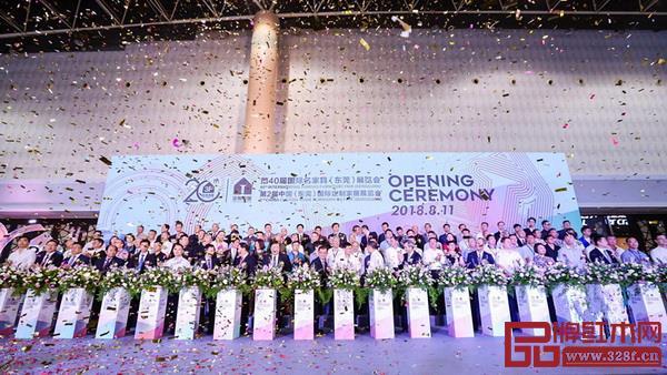 第40 届东莞名家具展开幕仪式