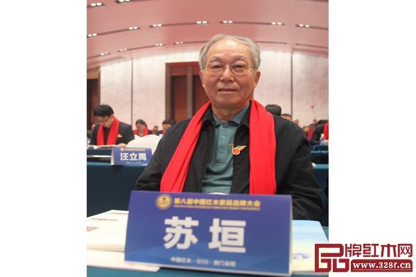 全联艺术红木家具专业委员会专家顾问、中央民族大学人体工程学专家苏桓