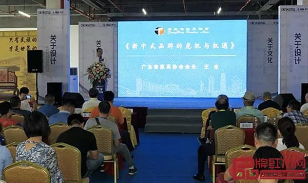 第二届(2018)中国新中式红木家具论坛隆重举行
