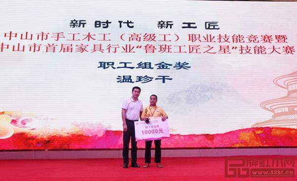 大涌镇镇长贺修虎(左)为红古轩工匠温真干颁奖