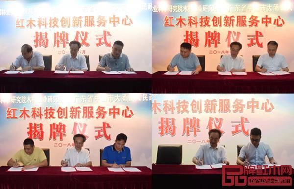 中国广州分析测试中心与大涌红木家具骨干企业以及中山市红木家具行业协会签订战略合作协议