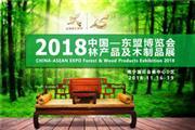 红木家具将亮相2018中国—东盟博览会林产品及木制品展
