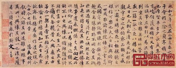 赵孟頫 《临兰亭序卷》无锡博物馆藏