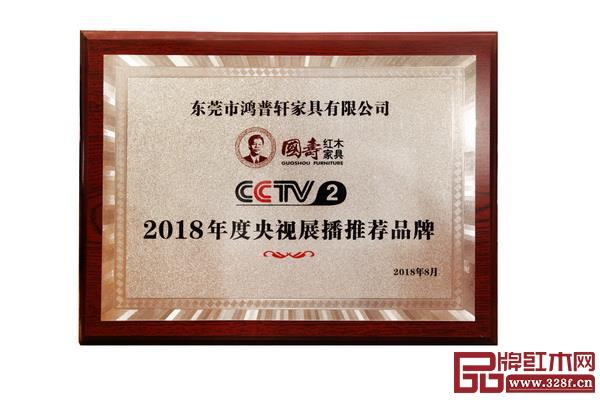 国寿红木荣登央视,成2018 年度央视展播推荐品牌