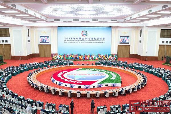 中非合作论坛北京峰会圆桌会议在北京人民大会堂举行