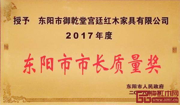 """""""东阳市市长质量奖""""是马姣姣重视企业质量管理的结晶"""