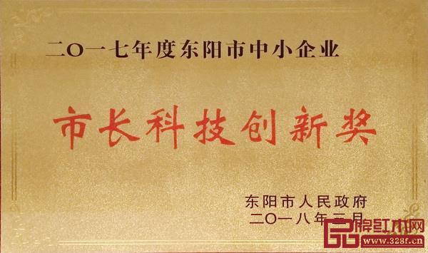 """2018年初,御乾堂红木荣获""""市长科技创新奖"""""""