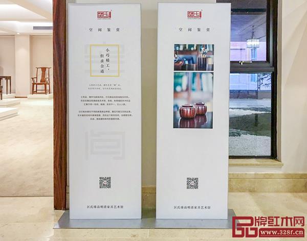 区氏臻品明清家具艺术馆每层的鉴赏主题与展厅整体布局及氛围融合