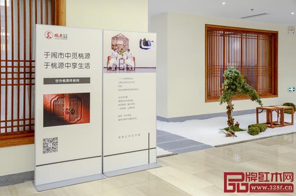 国寿红木·世外桃源样板间文案设计体现出追求安宁和乐的产品定位
