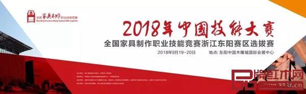 2018年中国技能大赛――全国家具制作职业技能竞赛浙江东阳赛区选拔赛开始了