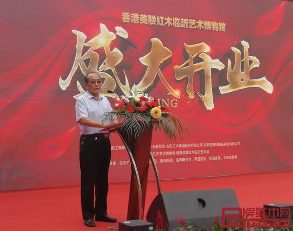 临沂市红木家具协会会长、兰华集团董事长曹继廉致辞