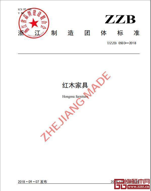 红木家具浙江制造团体标准
