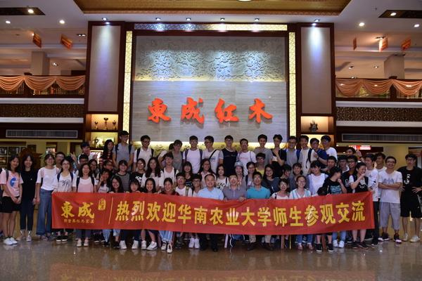 东成红木与华南农业大学林学院建立产学研合作基地,经常组织师生参观学习
