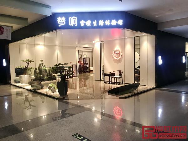 梦响紫檀生活体验馆外景图