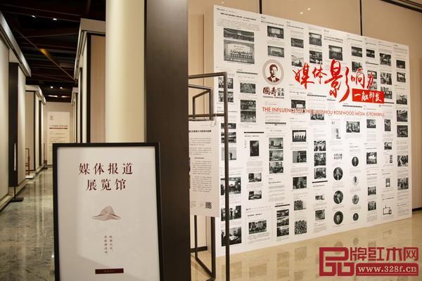 国寿红木艺术馆—媒体风暴馆