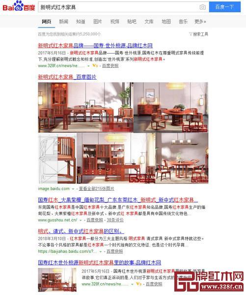 """百度搜索""""新明式红木家具""""关键词,90%都是国寿红木相关信息"""