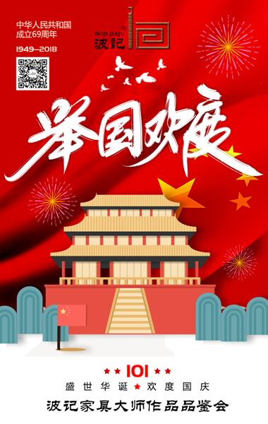 """2018年国庆期间波记家具推出""""大师作品品鉴会"""""""