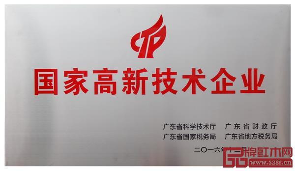 """东成红木凭借先进的技术创新和成熟的产品研发,一举摘下""""国家高新技术企业""""头衔"""