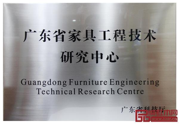 由东成红木与华南农业大学等联合申报的2016年度广东省家具工程技术研究中心通过省科学技术厅认定,成为红木家具行业首个省级家具工程技术研究中心