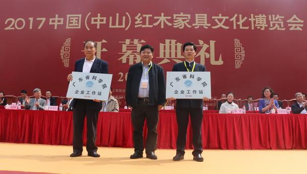 广东省科学院企业工作站落户东成红木(右一),在技术培训、产品研发、发展战略制订、专利申报等方面开展合作