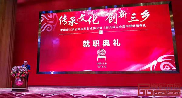 三乡古典家具行业协会会长张灿成发表就职讲话