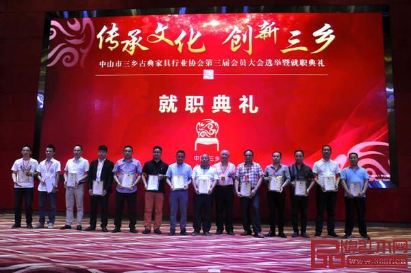 三乡古典家具行业协会第三届理事会理事成员颁牌仪式