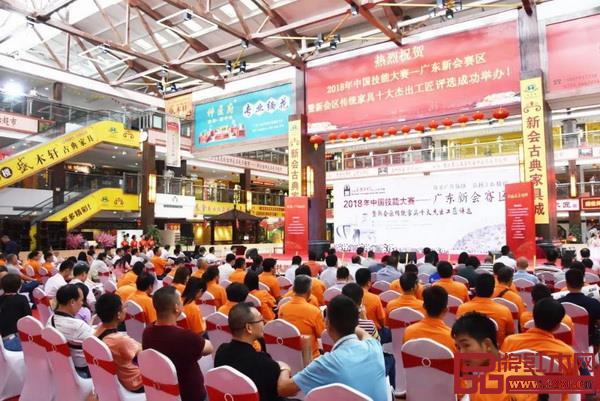 2018年中国技能大赛全国家具制作职业技能竞赛广东新会赛区选拔赛在新会古典家具城开赛