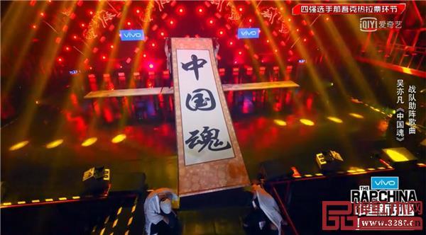 吴亦凡《中国魂》表演画面