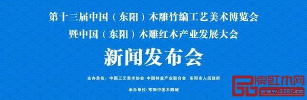 第十三届东博会新闻发布会