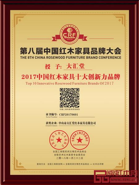 """2015-2017年,大汇堂连续三年蝉联""""中国红木家具十大创新力品牌"""""""
