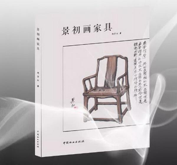 """""""新中式第一人""""胡景初又一力作《景初画家具》问世"""