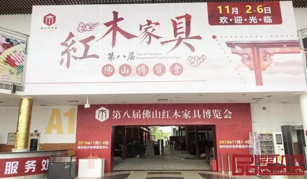 第八届佛山红博会在广东佛山陈村花卉世界展览中心隆重举行