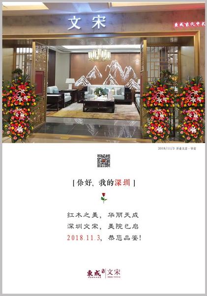 """东成红木""""文宋""""深圳直营店11月3日盛大开业"""