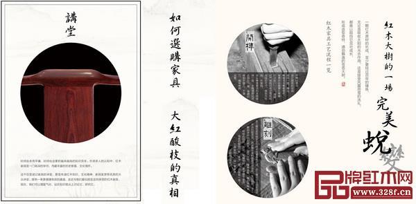 红木家具企业内刊各具特色,当中包含各种有趣、实用的内容(图片资料来自《波记家具·大师之路》)