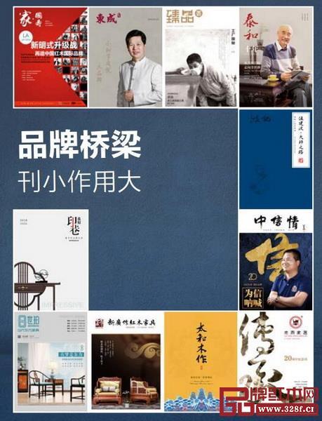 红木家具行业越来越多的企业拥有自己的内刊