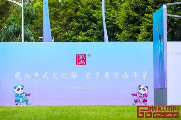 戴为中式文化节在戴为品牌生活美学馆举行