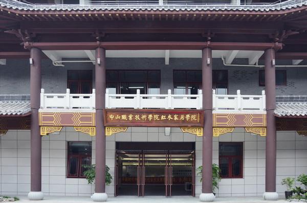 从大师园进入红木家居学院,可以看见学院充满传统格调的建筑和大气特色的门匾