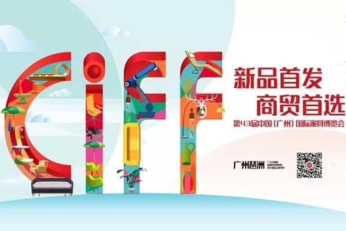 广州家博会精彩提前看:新品首发、商贸首选平台