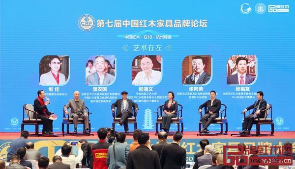 """第七届中国红木家具品牌论坛在杭州G20峰会举办地举行,以新中式风格爆发的市场现象为基础,举行""""艺术在左,新中式在右""""主题论坛"""
