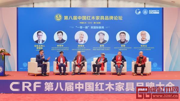 """第八届中国红木家具品牌论坛在厦门金砖会晤地举行,重点探讨新时代下红木家具如何在""""一带一路""""倡议下实现文化自信和品牌输出"""