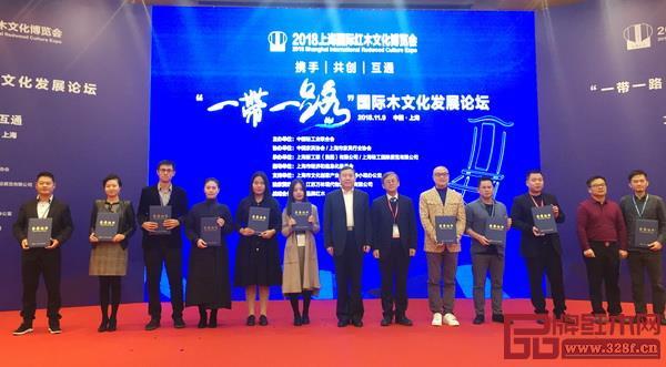 上海红木展光源红木情调设计展颁奖仪式