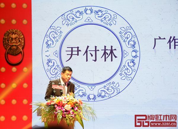 """广作红木研究院院长尹付林提出,广作红木研究院将担当起""""造福一方,广作天下""""的时代责任"""